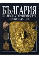 БЪЛГАРИЯ - Люлка на европейската цивилизация