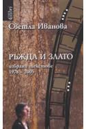 Ръжда и злато: Избрани текстове 1978-2005
