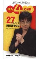 На 4 очи: 27 избрани интервюта от 2000 до 2007