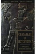 Създатели на историята: В зората на цивилизациите