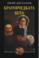 Братовчедката Бета