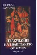 Тълкувание на Евангелието от Матея: Беседи 1-44