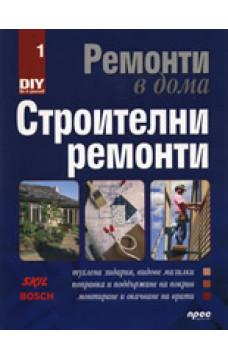 Ремонти в дома: Строителни ремонти