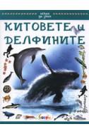 Китовете и делфините