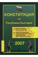 Конституция на Република България 2007