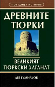 Древните тюрки - Великият тюркски хаганат