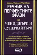 Българско-английски речник на перфектните фрази за мениджъри и супервайзъри