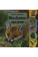 Горски приказки: Малкото лисиче
