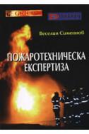 Пожаротехническа експертиза