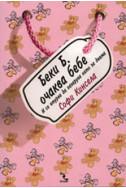 Беки Б. очаква бебе