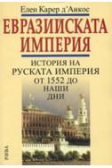 Евразийската империя