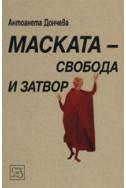 Маската - свобода и затвор