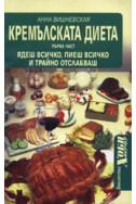 Кремълската диета, I част