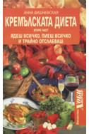 Кремълската диета, II част