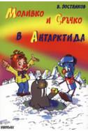 Моливко и Сръчко в Антарктида + DVD