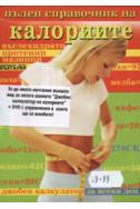 Пълен справочник на калориите, въглехидратите, протеините и мазнините + DVD Плосък корем за минути