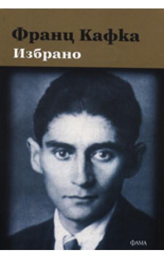 Франц Кафка. Избрано