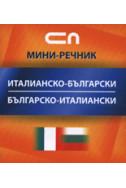 Италианско-български. Българско-италиански