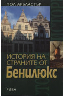 История на страните от Бенилюкс