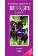 Пеперудите в Европа - фотографски определител