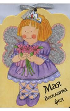 Мая - веселата фея