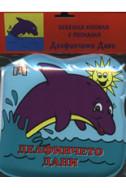 Бебешка книжка с пискалка: Делфинчето Дани