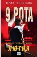 9 Рота: Лютия