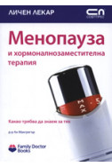 Менопауза и хормоналнозаместителна терапия