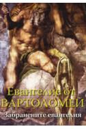 Забранените евангелия: Евангелие от Вартоломей
