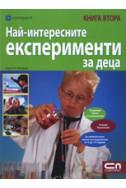 Най-интересните експерименти за деца – книга втора