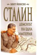 Сталин: Демонът на една империя