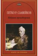Петко Р. Славейков: Избрани произведения