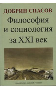 Философия и социология за XXI век