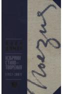 Поезия: Избрани стихотворения (1957-2007)