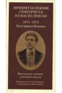 Личният бележник (тефтерчето) на Васил Левски: 1871-1872 - България и Влашко.