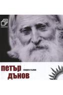 Петър Дънов + CD