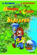 Приключенията на Моливко и Сръчко в България