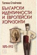 Български идентичности и европейски хоризонти 1870-1912