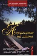 Акордьорът на пиана