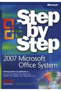 Microsoft Office System 2007 + CD