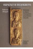 Образът и подобието: Естетика на образа в българското средновековно изкуство