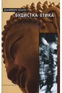 Будистка етика: Кратко въведение