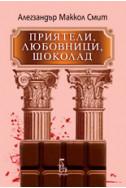 Приятели, любовници, шоколад