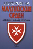 История на малтийския орден