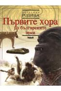Първите хора по българските земи, книга 1