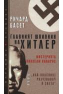 Главният шпионин на Хитлер: Мистерията Вилхелм Канарис