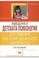 Въведение в детската психология: Отговори на най-важните въпроси