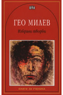 Гео Милев: Избрани творби