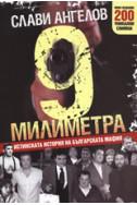 9 милиметра: Истинската история на българската мафия