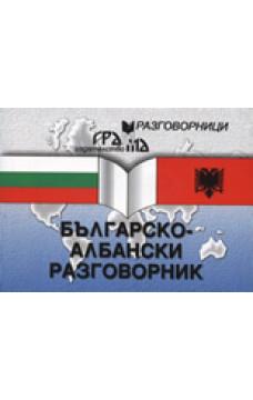 Българско-албански разговорник